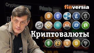 Видео-справочник: Обзор основных мировых криптовалют от Finversia.ru