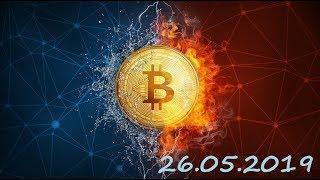 Курс криптовалют BTC, XRP, BCH, ATOM, HT, BNB 26.05.2019