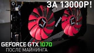 GTX 1070 после майнинга за 13000р