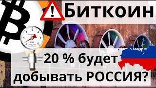 Биткоин 20 % будет добывать РОССИЯ? Обвал до $7700 проблемы Coinbase?