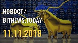 Новости Bitnews.Today 01.11.2018