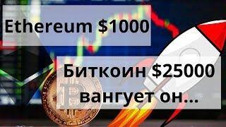 Ethereum $1000 Биткоин $25000 вангует он... С объёмами на спотовом  фьючерсном рынке КАТАСТРОФА
