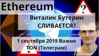 Ethereum Виталик Бутерин СЛИВАЕТСЯ? 1 сентября 2019 Важно TON (Телеграм)