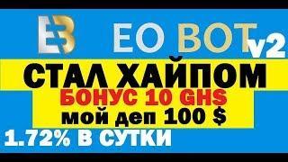 EOBOTV2 теперь хайп майнинг БОНУС 10 GHs мой депозит 100 долларов