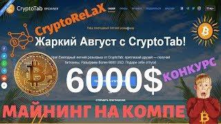 CryptoTab браузер - МАЙНИНГ криптовалюты БИТКОИН | Круче чем Brave | заработок без вложений конкурс